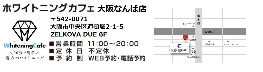 大阪なんば店