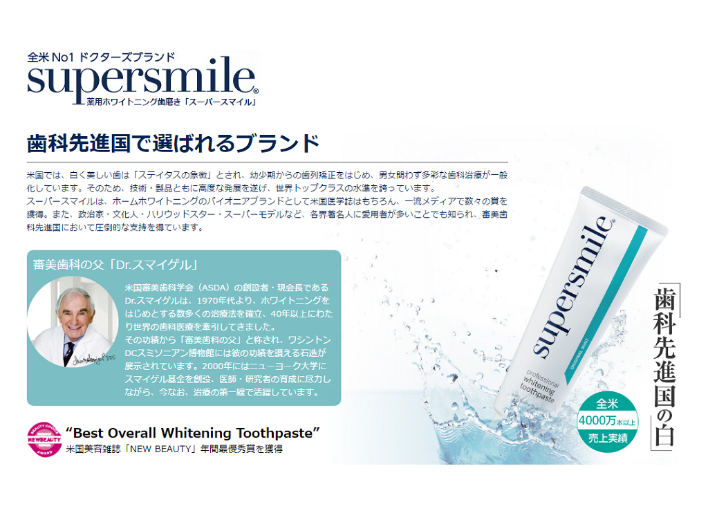 supersmile001