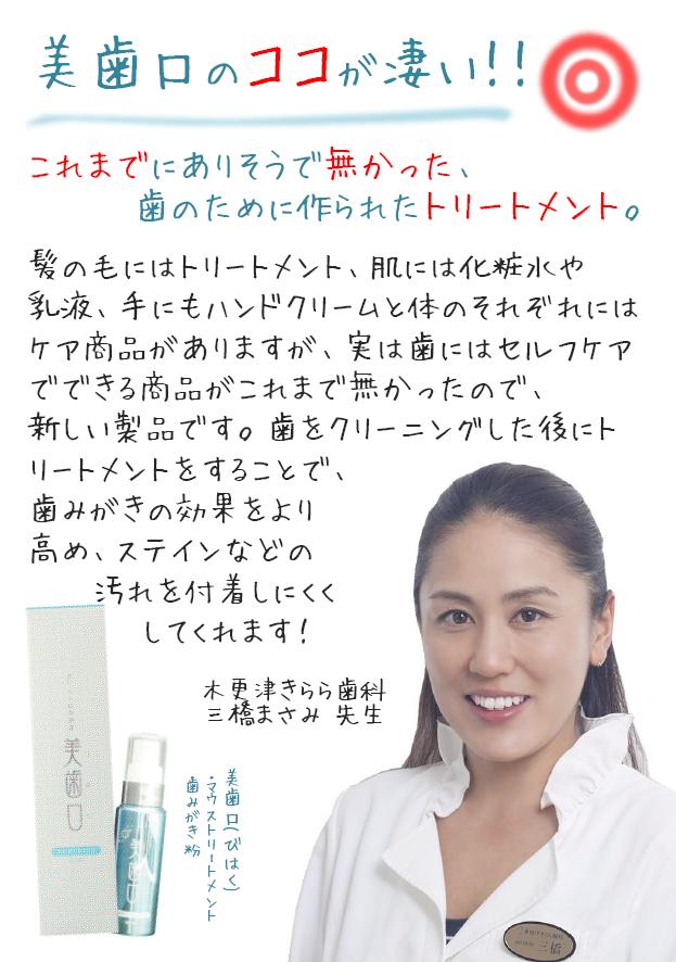 bihaku_suisen_mitsuhashi