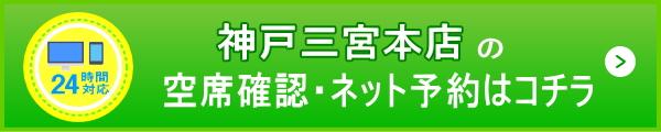 神戸三宮本店予約