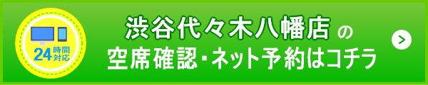 渋谷代々木八幡予約