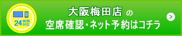 大阪梅田店予約