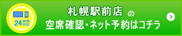 札幌駅前店ネット予約