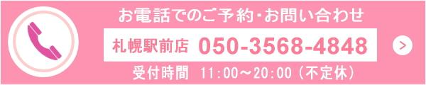 札幌駅前店電話