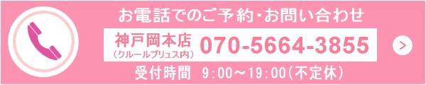 神戸岡本店電話