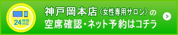 神戸岡本店予約