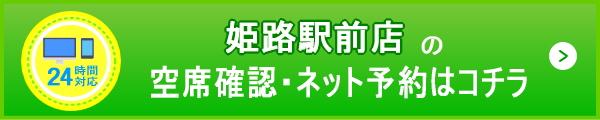 姫路駅前店予約