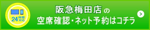阪急梅田店予約