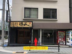 天満橋店入口