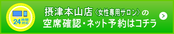 摂津本山店予約