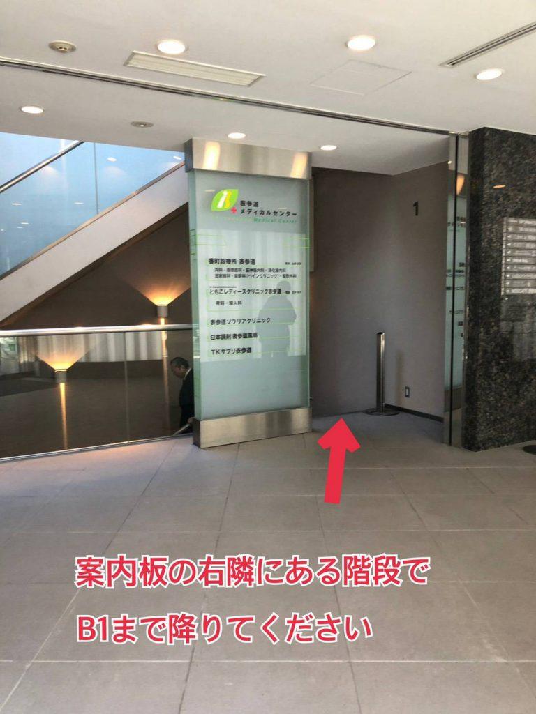 表参道店アクセス2