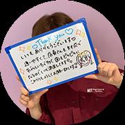 【お客様の声・口コミ】札幌駅前店・M.Tさま