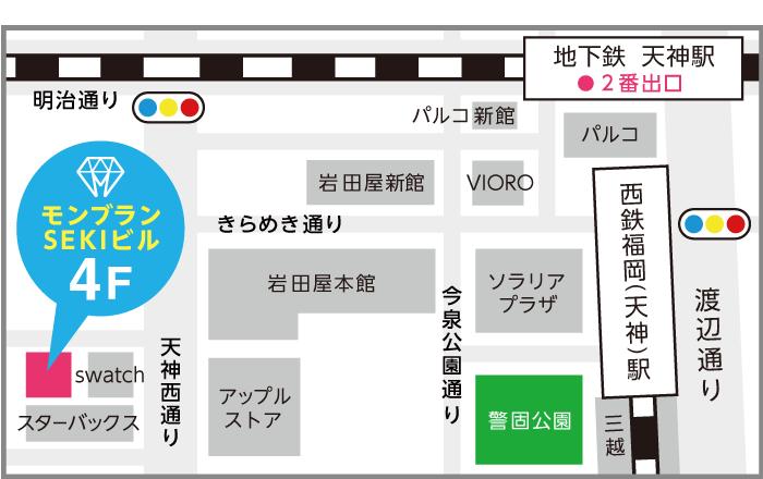 ホワイトニングカフェ福岡天神店-アクセス
