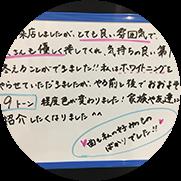 【お客様の声・口コミ】札幌駅前店・H.Mさま