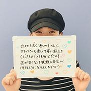 【お客様の声・口コミ】福岡天神店・S.S さま