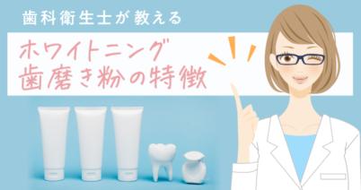 歯を白くする効果があるホワイトニング歯磨き粉のおすすめ成分