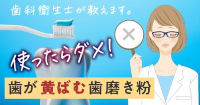 歯の黄ばみの原因は、その歯磨き粉かもしれません...「使ったらダメ!歯が黄ばむ歯磨き粉」解説