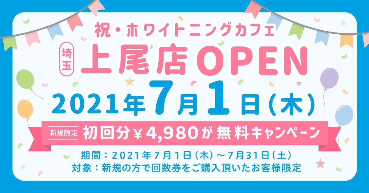 ホワイトニングカフェ上尾店 - 新オープン