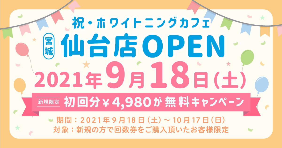 ホワイトニングカフェ仙台店が新規オープン!